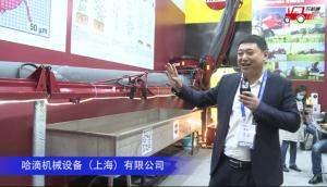 哈滴雙風風幕噴霧機-2020中國農機展