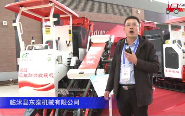 臨沭東泰4HD-2A花生聯合收獲機-2020中國農機展