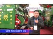龍江景西機械制造有限公司-2020中國農機展