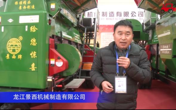 龙江景西机械制造有限公司-2020中国农机展