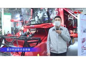 雷沃谷神GM100轮式谷物收获机--2020中国农机展