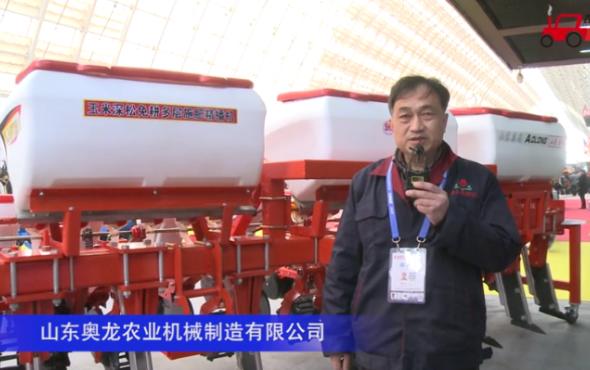 山東奧龍農業機械制造有限公司-2020中國農機展