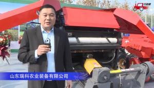 山东瑞科9YGQ-2300A圆草捆打捆机--2020中国农机展