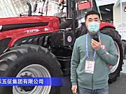 山东五征MH2204拖拉机--2020中国农机展