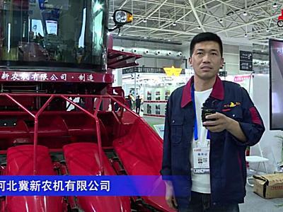 河北冀新农机有限公司-2020中国农机展