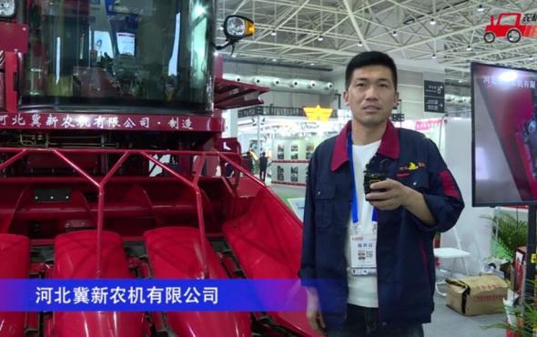 河北冀新農機有限公司-2020中國農機展