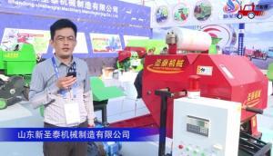 山东新圣泰全自动打捆包膜机--2020中国农机展