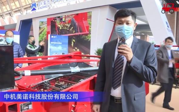 中机美诺1600B马铃薯收获机--2020中国农机展