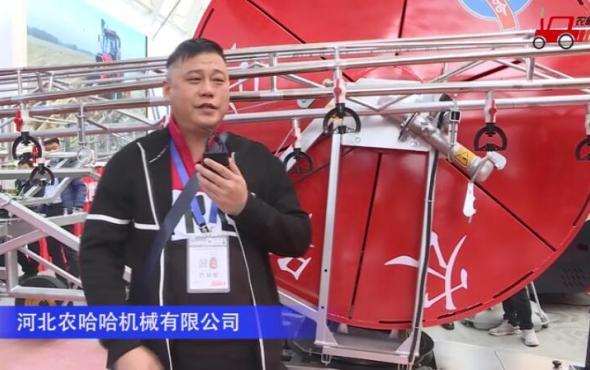 河北農哈哈卷盤式折疊式淋灌機--2020中國農機展