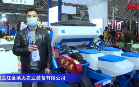 金莱恩2BFJM-2牵引免耕精密播种机-2020中国农机展