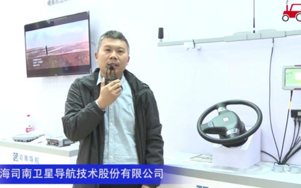 上海司南卫星导航技术股份有限公司-2020中国农机展