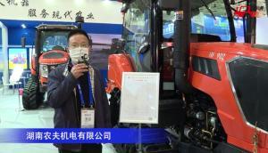 農夫NF902履帶拖拉機-2020中國農機展