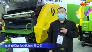 吉林省遠航農業機械有限公司-2020中國農機展