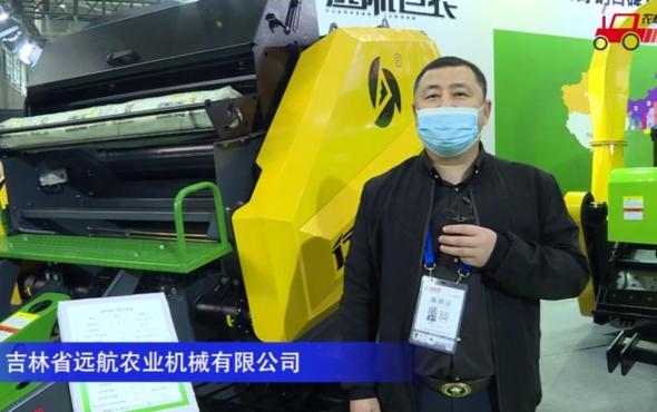 吉林省远航农业机械有限公司-2020中国农机展