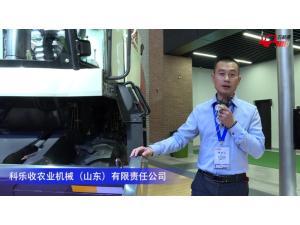 科乐收(CLAAS)H80PLUS+多功能谷物收割机-2020中国农机展