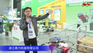 浙江勇力機械有限公司-2020中國農機展