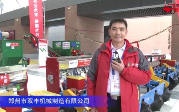鄭州市雙豐機械制造有限公司-2020中國農機展