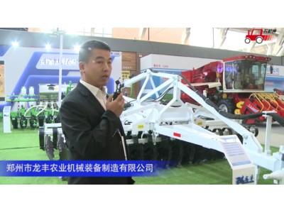 郑州市龙丰4米高速灭茬耙-2020中国农机展