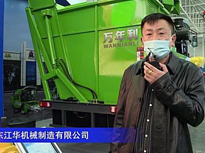 江華變速器-2020中國農機展