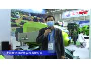 上海世达尔现代农机有限公司-2020中国农机展