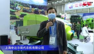 上海世達爾現代農機有限公司-2020中國農機展
