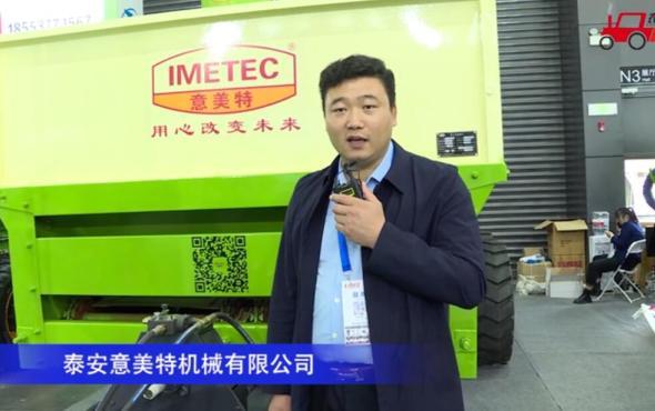 泰安意美特機械有限公司-2020中國農機展