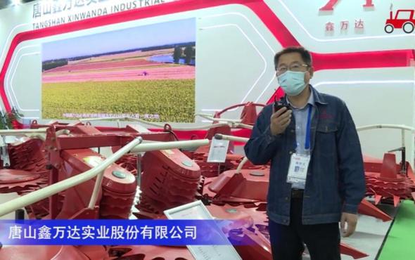 鑫萬達9QX-4500B青貯割臺-2020中國農機展
