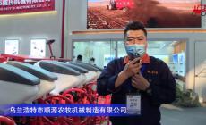 乌兰浩特市顺源农牧机械制造有限公司视频详解