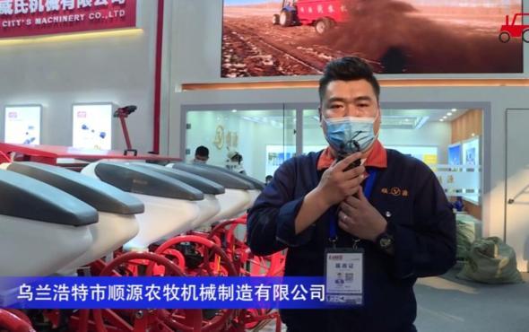 烏蘭浩特市順源農牧機械制造有限公司-2020中國農機展