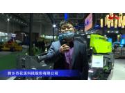 花溪玉田9YFG-2.2雙軸粉碎打捆機-2020中國農機展