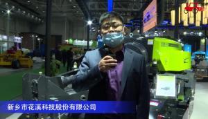 花溪玉田9YFG-2.2双轴粉碎打捆机-2020中国农机展
