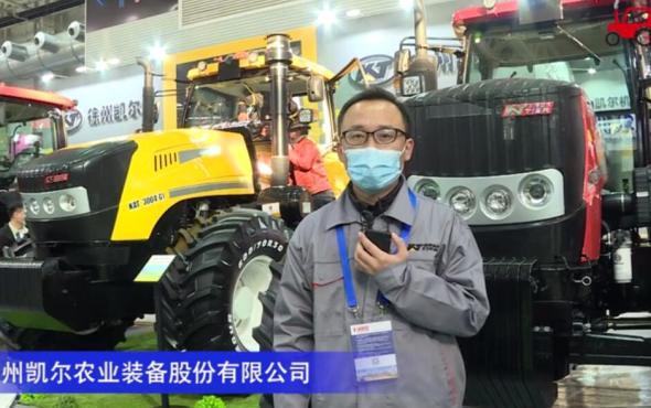 徐州凱爾農業裝備股份有限公司-2020中國農機展