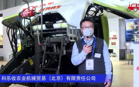 CLAAS 540圓捆機--2020中國農機展