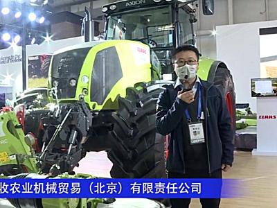 CLAAS 2504拖拉机--2020中国农机展