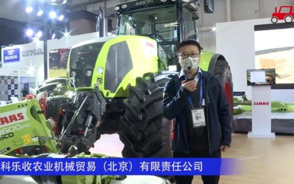 CLAAS 2504雷火--2020中国雷火展
