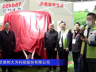 北京德邦大为科技股份有限公司-新品揭幕