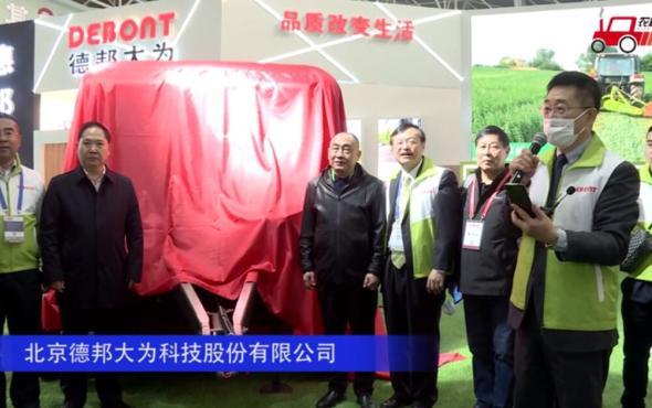北京德邦大為科技股份有限公司-新品揭幕