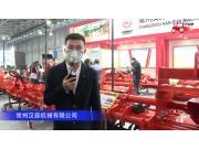 常州汉森机械有限公司-2020中国农机展