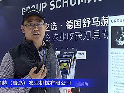 舒馬赫(青島)農業機械有限公司-2020中國農機展
