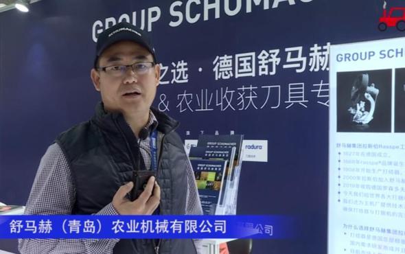 舒马赫(青岛)农业机械有限公司-2020中国农机展