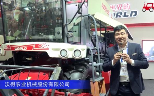 沃得皓龍輪式小麥收割機--2020中國農機展