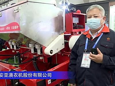 亚澳免耕播种机--2020中国农机展