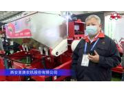 亞澳免耕播種機--2020中國農機展