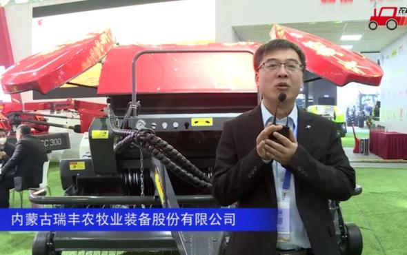 優牧達9YG-1.4D圓包打包機--2020中國農機展