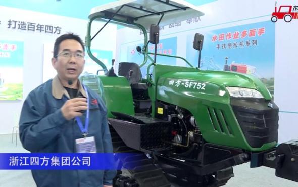 浙江四方集团公司--2020中国农机展