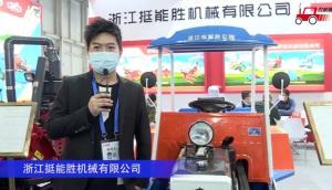 浙江挺能勝機耕船--2020中國農機展