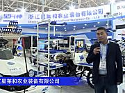 浙江星莱和2ZG-8SA--2020中国农机展