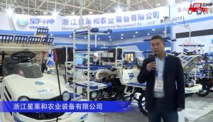浙江星萊和2ZG-8SA--2020中國農機展