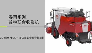 春雨MC H80 PLUS+多功能谷物聯合收割機產品介紹