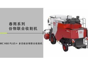 春雨MC H80 PLUS+多功能谷物联合收割机-作业视频